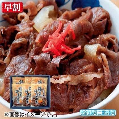 山形県産黒毛和牛 極旨牛すき丼の素6袋入