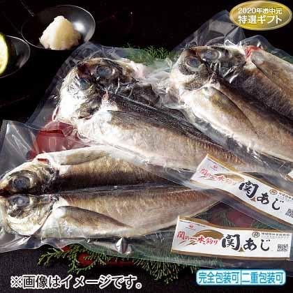 大分佐賀関鮮魚開き「関あじ一夜干し」