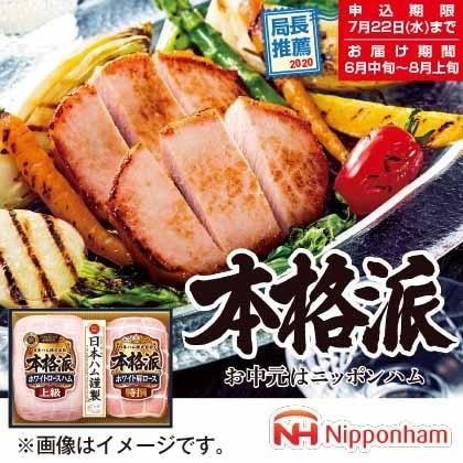 日本ハム本格派ギフトセット NJP−395