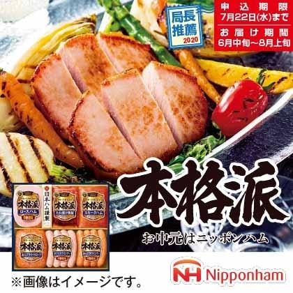 日本ハム本格派ギフトセット NH−456