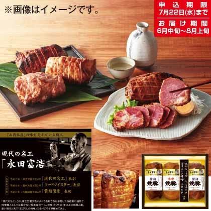 こだわりの味噌・醤油だれの焼豚 MBP−40