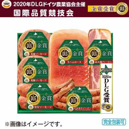 トンデンファームDLG『金賞』受賞セット34H