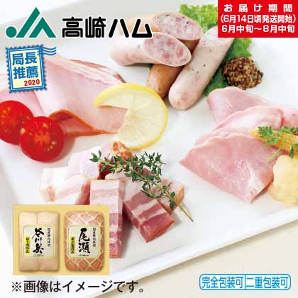 国産豚肉使用 谷川岳セット TB−513