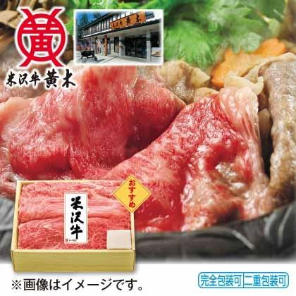 米沢牛すき焼用