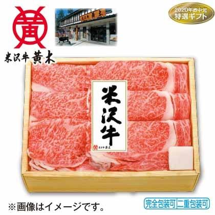 「A5等級」の米沢牛霜降りリブロースすき焼用