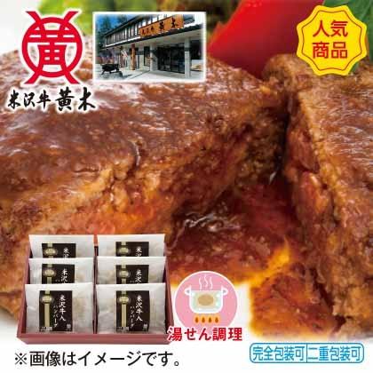 米沢牛入り焼きハンバーグセットA 6個 ソース付