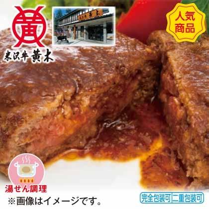 米沢牛入り焼きハンバーグセットB 8個 ソース付