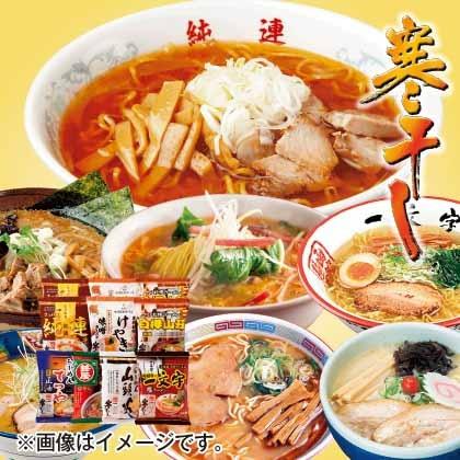 北海道名店寒干しラーメン10食詰合せMK−1