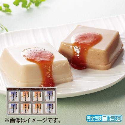 永平寺ごま豆腐詰合せ