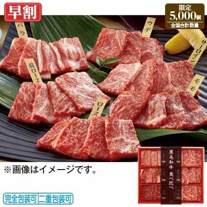 国産黒毛和牛焼肉用食べ比べ