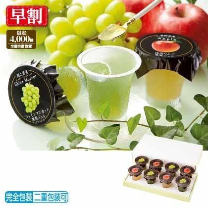 シャインマスカットと林檎の濃厚果実ジュレ