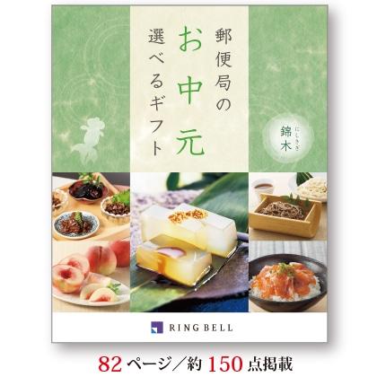 郵便局のお中元 選べるギフト 錦木コース