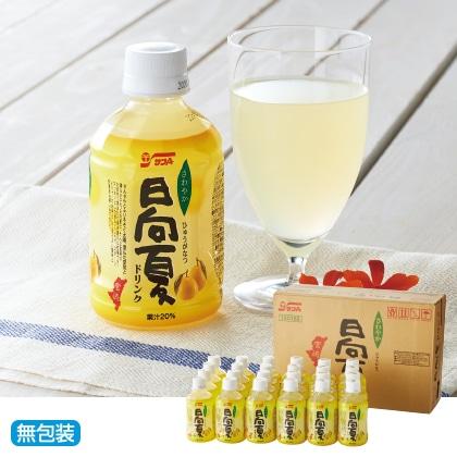 日向夏ドリンク果汁20%