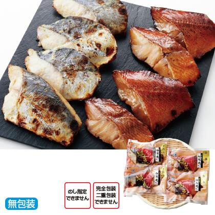熟成・骨取り 2種の焼魚お惣菜セット