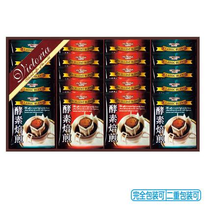 ビクトリアコーヒー 酵素焙煎 ドリップコーヒーセット ND−250
