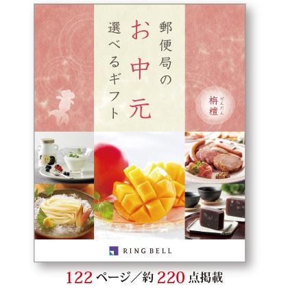 郵便局のお中元 選べるギフト 栴檀コース