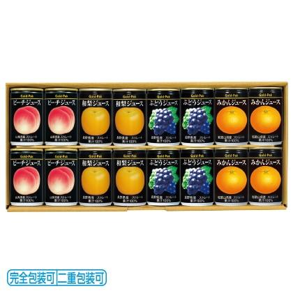 4種の国産果物ストレートジュースセット