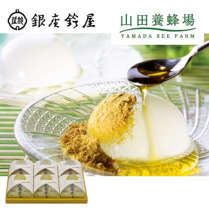 山田養蜂場×銀座鈴屋 蜜水玉