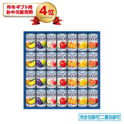 カゴメ100%フルーツジュースギフト FB−30N