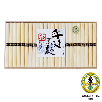 島原手延素麺(木箱入)ST−30