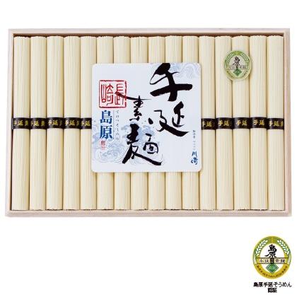島原手延素麺(木箱入)ST−40