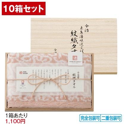 今治謹製紋織タオル(木箱入り)