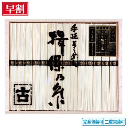 揖保乃糸特級・古 HKD−25A