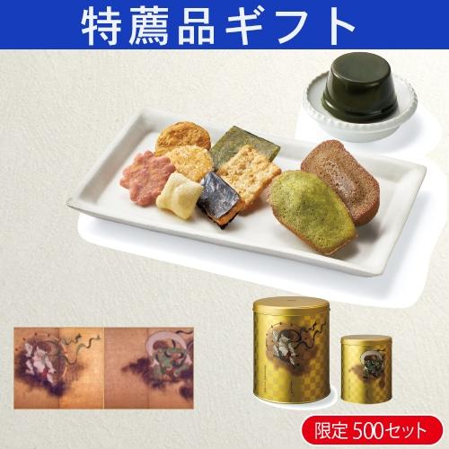 東京国立博物館 限定ギフトTea−Tsu 風神雷神図屏風 菓子詰合せ