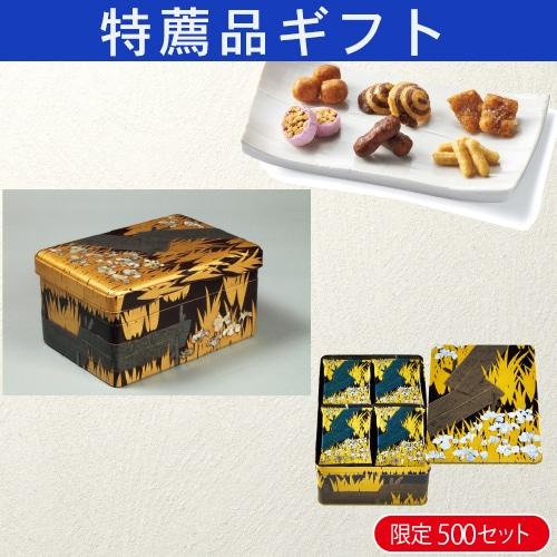 東京国立博物館 限定ギフト麻布かりんと 八橋蒔絵螺鈿硯箱 かりんと詰合せ