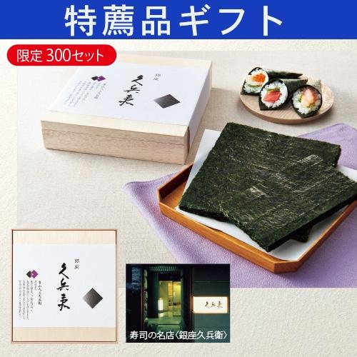 銀座久兵衛 寿司海苔