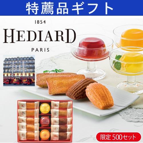 エディアール ゼリー・焼菓子セット