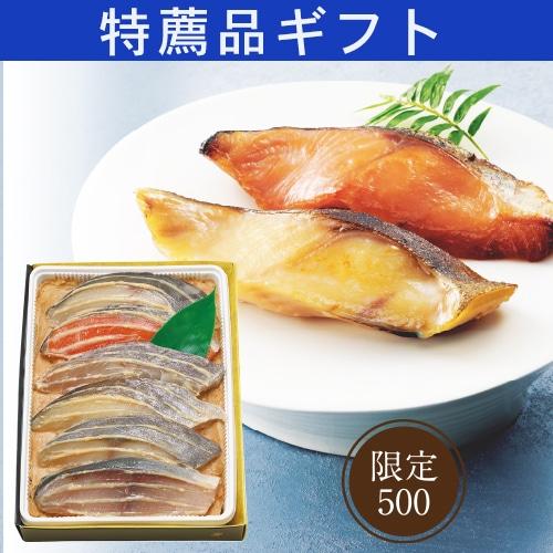京粕漬魚久 京粕漬詰合せ