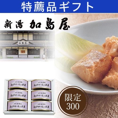 新潟加島屋 キングサーモン缶詰セット