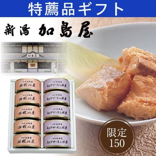 新潟加島屋 紅鮭とキングサーモン缶詰セット