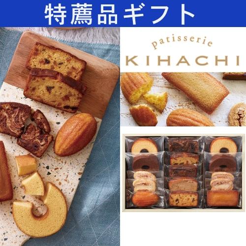 パティスリー キハチ 焼菓子ギフト8種15個入り
