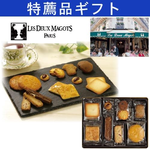 ドゥ マゴ クッキーセット