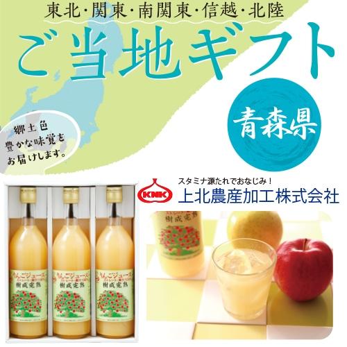 上北農産加工 樹成完熟りんごジュース