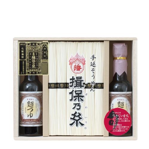 手延素麺 揖保乃糸 特級品・麺つゆ詰合せ