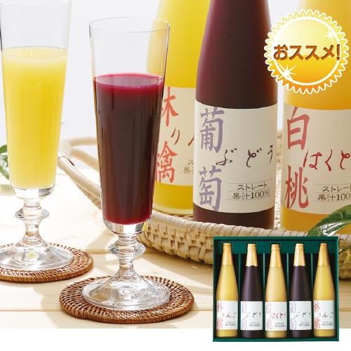 タカシマヤ 国産ストレート果汁100%ジュース