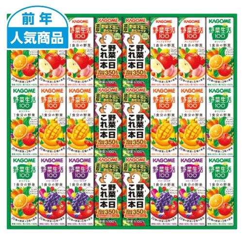 カゴメ 健康野菜飲料ギフト紙容器