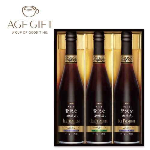AGF 「ちょっと贅沢な珈琲店」アイスプレミアムギフト