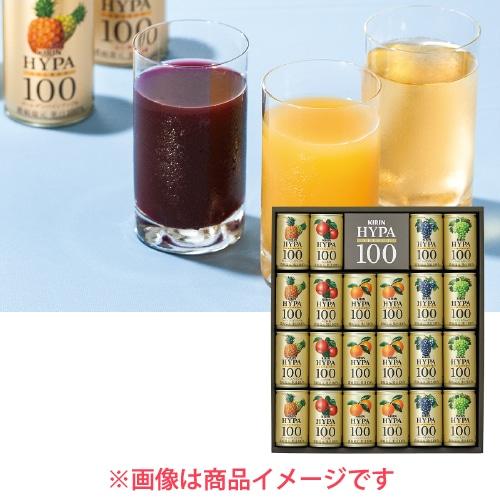 キリン ハイパーセレクト100 品種限定ジュース詰合せ