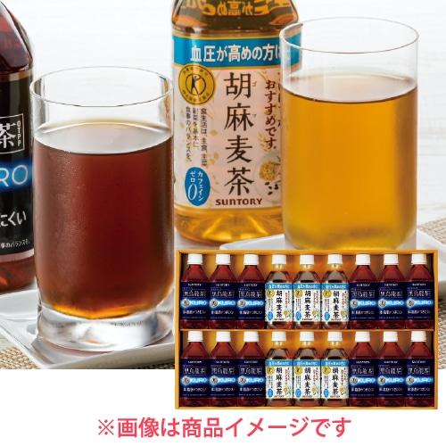 サントリー 黒烏龍茶・胡麻麦茶ギフト