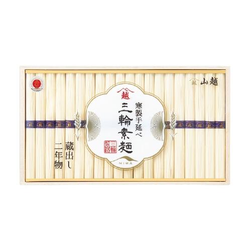 三輪素麺 山越 「蔵出し二年物」