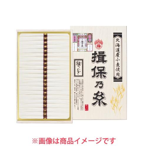 揖保乃糸 手延素麺「縒つむぎ」