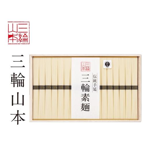 三輪山本 三輪素麺