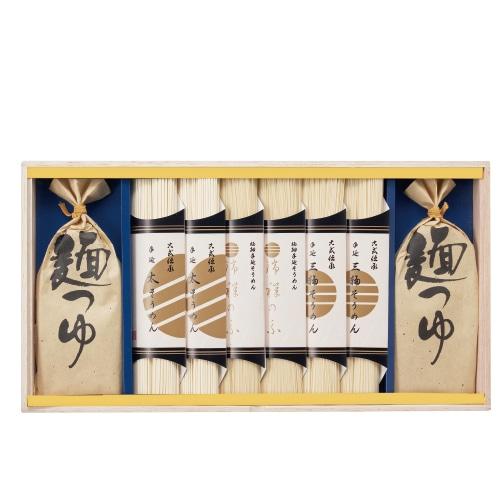 麺匠屋よし井 手延三種麺詰合せ(極細・太・並)