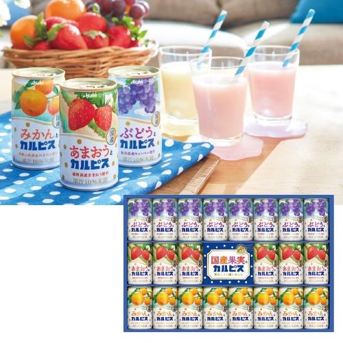 アサヒ飲料 国産果実とカルピスギフト