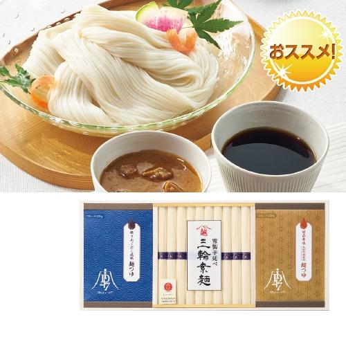 ID47×三輪素麺 山越 三輪素麺・つゆ詰合せ