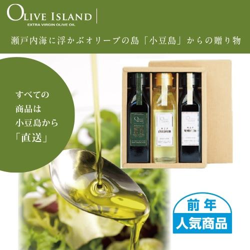 瀬戸内産100%オリーブオイル・えごま油・あまに油3本ギフト